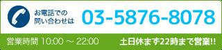 TEL 03-5428-4923l